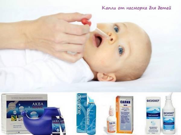 Капли в нос для детей от 1 года от насморка: какие лучше