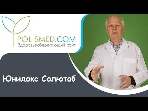«Юнидокс Солютаб»: инструкция по применению антибиотика, побочные действия и аналоги
