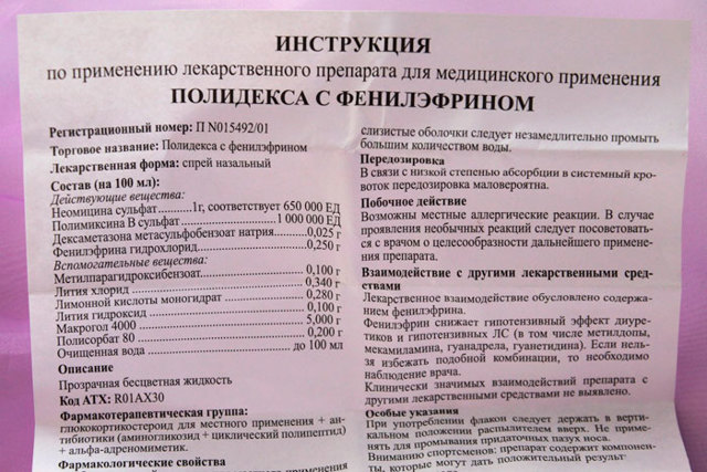 Полидекса: инструкция по применению для детей, взрослых и при беременности