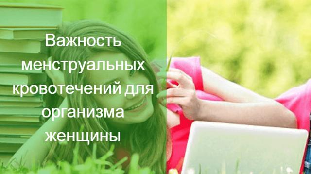Месячные у подростков: причины задержки, что делать
