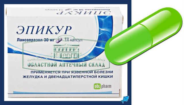 Эпикур: инструкция по применению, цена таблеток, аналоги, отзывы пациентов