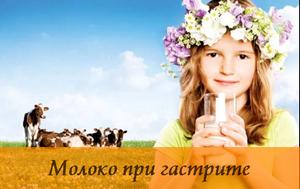 Молоко при гастрите с повышенной кислотностью: польза, как лучше применять