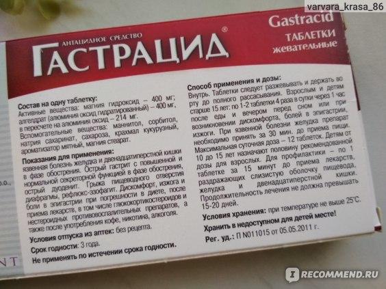 Ренни: отзывы пациентов и гастроэнтерологов об этом антацидном препарате