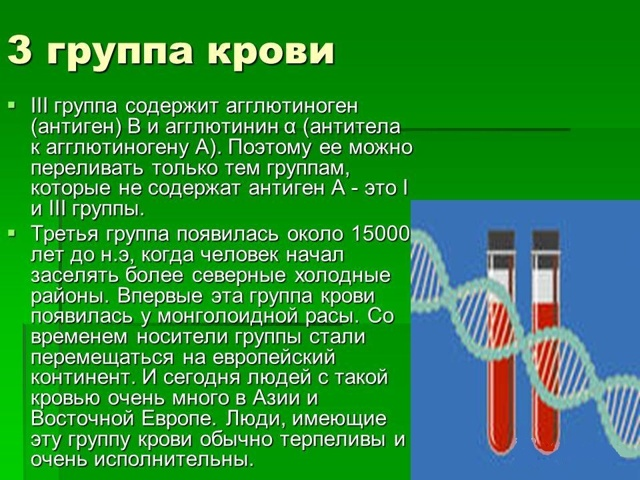 3 группа крови (положительная и отрицательная), питание для таких людей